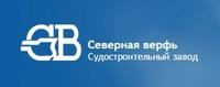 Судостроительный завод «Северная верфь», ПАО