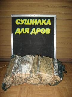 Портативная сушилка для дров