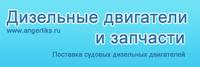 ООО «Англер»