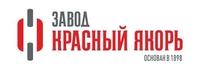 ПАО «Завод Красный Якорь»