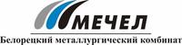 АО «Белорецкий металлургический комбинат» (БМК)