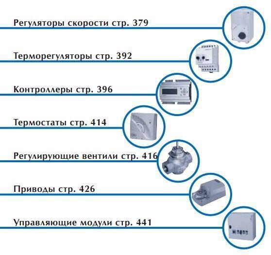 Приборы и устройства автоматики