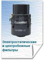 Для масленых туманов Электростатические и центробежные фильтры
