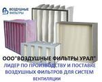 Фильтры воздушные всех типоразмеров и классов очистки