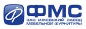 ЗАО «Ижевский завод мебельной фурнитуры ФМС»