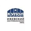 Ижевский электромеханический завод Купол (ИЭМЗ Купол), АО