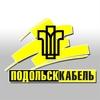 ОАО «НП «Подольсккабель»