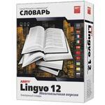 Система электронных словарей ABBYY Lingvo 12