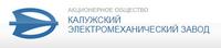 Калужский Электромеханический Завод (АО