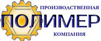 Ушков О.Б. (ПК Полимер), ИП