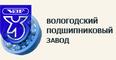 ЗАО «Вологодский подшипниковый завод» (ЗАО «ВПЗ»)