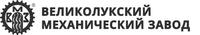 Великолукский механический завод (ВМЗ), ООО