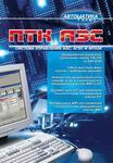 Программно-технический комплекс автозаправочной станции (ПТК АЗС)