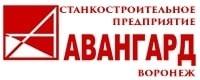 ООО «Авангард»
