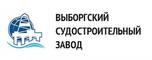 ПАО «Выборгский судостроительный завод»