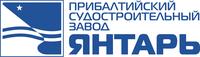 Прибалтийский судостроительный завод «Янтарь», АО