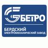 Бердский электромеханический завод,ОАО (Бетро)