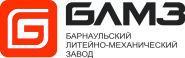 Барнаульский литейно-механический завод, ООО (БЛМЗ)