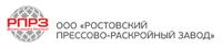 ООО «Ростовский Прессово-Раскройный Завод» (РПРЗ)