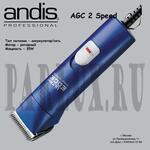 Машинки для стрижки животных Andis AGC Super 2Speed