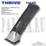 Профессиональная машинка для стрижки THRIVE 605 AD