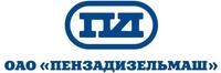 ОАО «Пензадизельмаш»