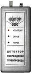 Детектор переносной «Вектор- 2000»