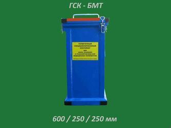 Герметичный специализированный контейнер для боя и брака медицинских термометров