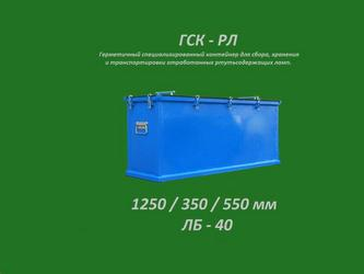Герметичный контейнер для отработанных ртутьсодержащих ламп