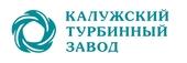 Калужский турбинный завод, АО