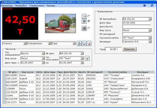 Программное обеспечение для взвешивания автотранспорта АвтоМАСС