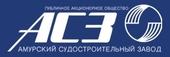 Амурский судостроительный завод, ПАО