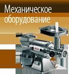 Технологическое механическое оборудование