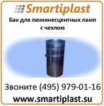 Бак для ртутных ламп контейнер мусорный для люминисцентных ламп