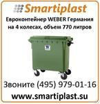 Евроконтейнеры под мусор объем 770 литров Weber Германия