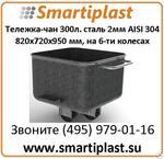 Тележка чан объем 300 литров нержавеющая сталь 2 мм AISI 304 тележки-чаны
