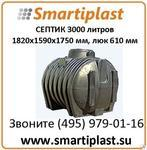 Пластиковый септик для автономной канализации на 3000 литров С3000