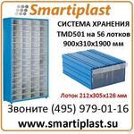 Стеллажный шкаф наполненный пластиковыми ящиками KOD TMD501-S Турция
