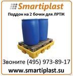 Мобильная ёмкость под 2 бочки для европоддона 1200х800 мм артикул: SJ-2E-CO