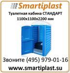 Пластиковые туалетные кабины Стандарт