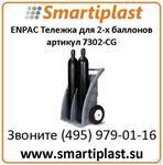 Пластиковая тележка для баллонов СO2 от ENPAC 7302-BK DUAL CYLINDER DOLLY