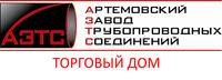 ООО «Артёмовский завод трубопроводных соединений» (АЗТС)