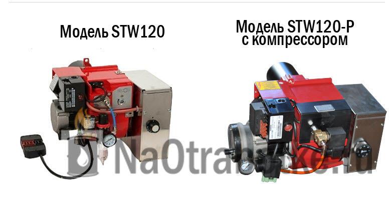 Горелки на отработке STW 120/STW120-P 17-55кВТ