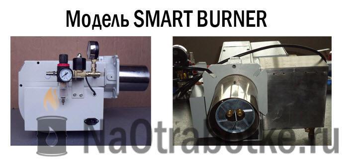 Горелки на отработанном масле Модель SMARTBURNER B-20 (24-237кВТ)