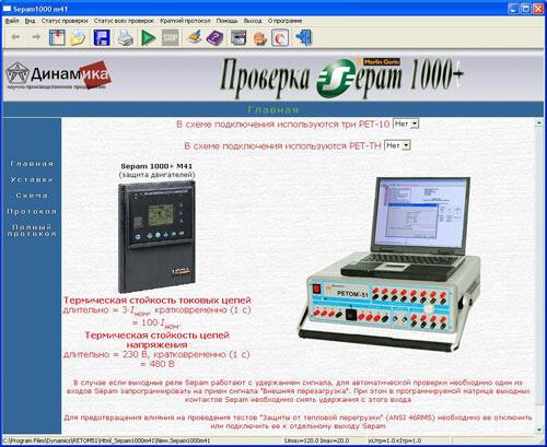 Обеспечение программное Проверка микропроцессорной защиты Sepam 1000+ М41