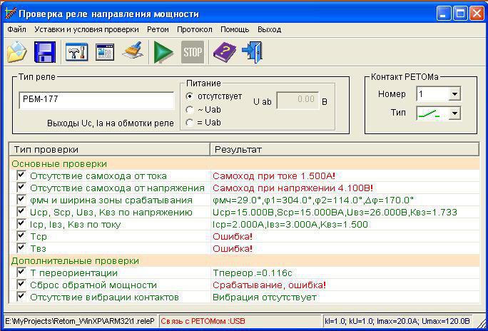 Обеспечение программное Универсальный секундомер-регистратор
