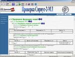 Обеспечение программное Проверка микропроцессорного терминала Cириус-2-МЛ