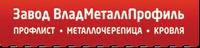 Завод владметаллпрофиль, ООО
