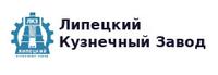 Липецкий кузнечный завод, ООО