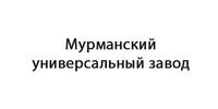 Мурманский универсальный завод, ЗАО